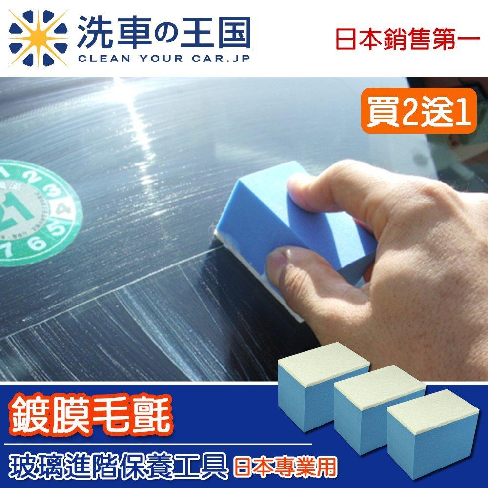 [洗車王國] 鍍膜毛氈_日本銷售No.1/ 玻璃油膜清潔、玻璃鍍膜專用 ☆買二送一☆ B06