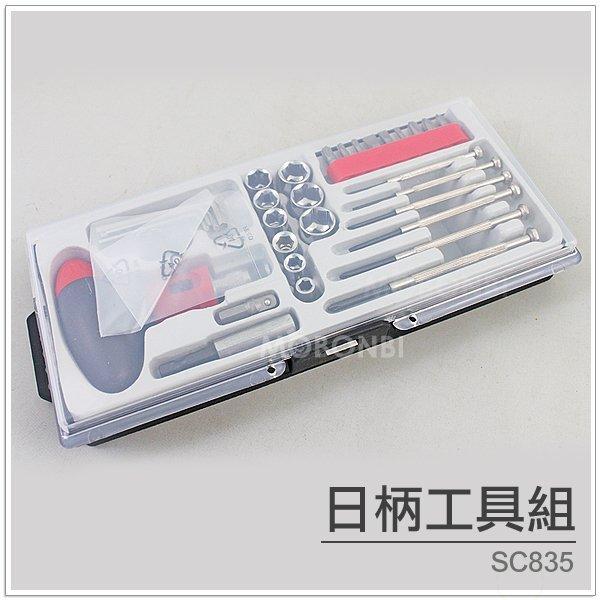 【摩邦比】日柄工具組 工具箱 套組工具箱 螺絲起子 手動 工具 套家用套裝 修理工具SC835