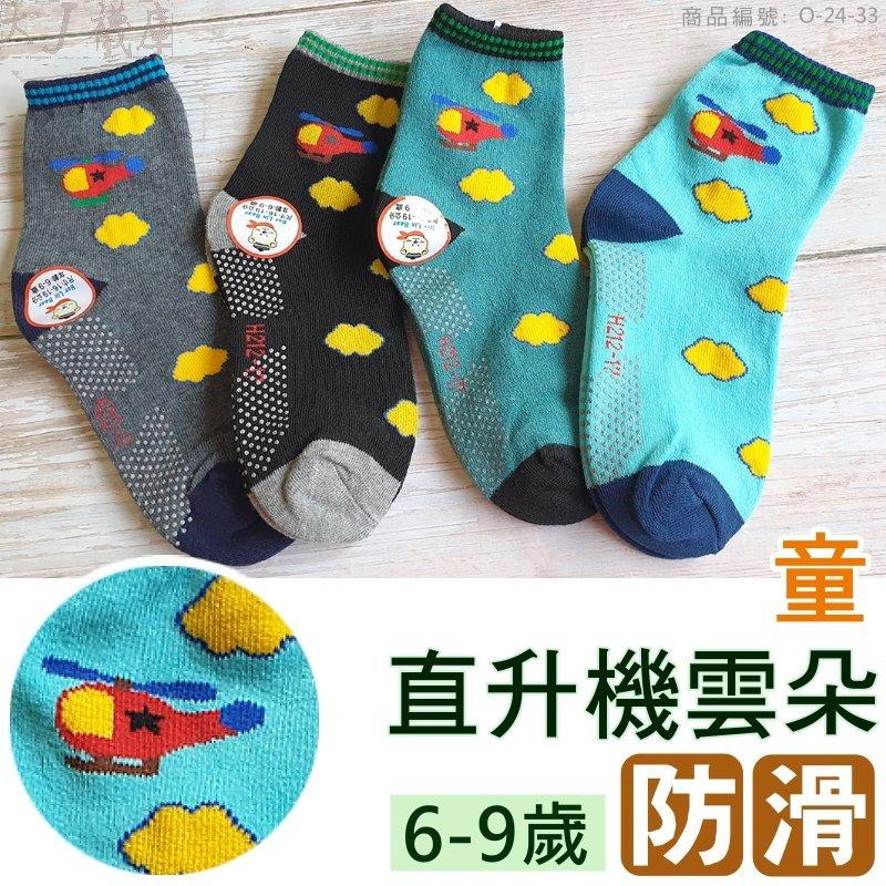O-24-33直升機雲朵-防滑童襪【大J襪庫】6雙150元-6-9歲小飛機混棉質防滑襪-小男孩男童女童襪子-運動襪台灣襪
