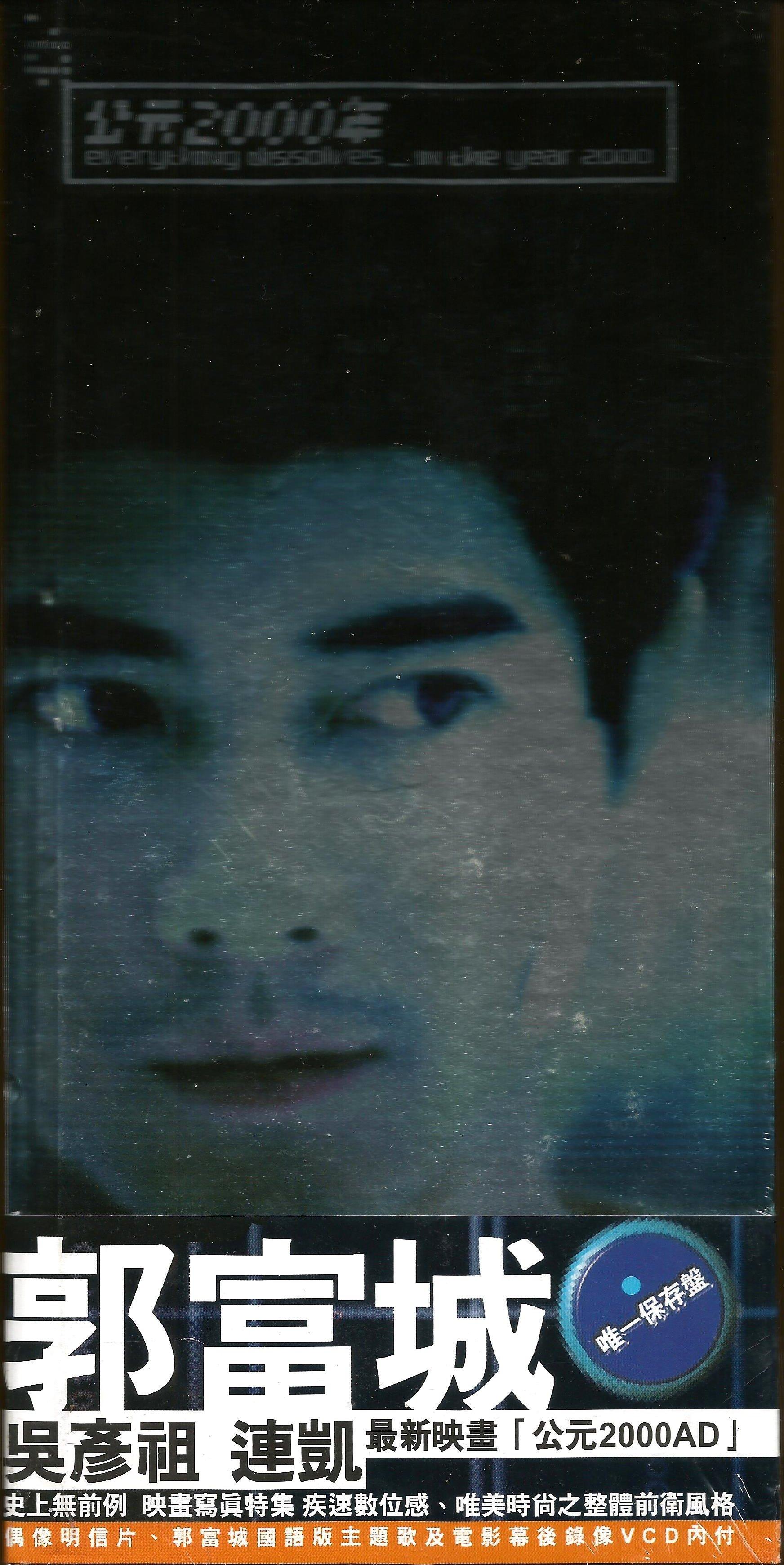 ( 未拆封 ) 郭富城 吳彥祖 連凱 : 公元2000 映畫寫真特集 VCD