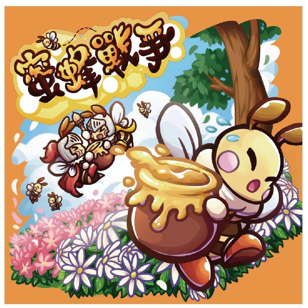 大安殿實體店面 免費送牌套 蜜蜂戰爭 Line-up!Bees! 繁體中文版 官方正版益智桌遊
