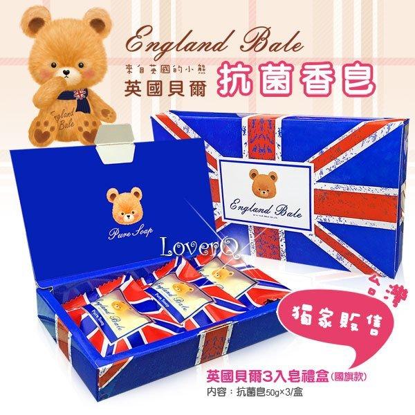 樂芙 英國貝爾 國旗抗菌3皂  提袋 * 貝爾熊香皂 kitty 喝茶禮 呷茶 股東大會 贈品 社團