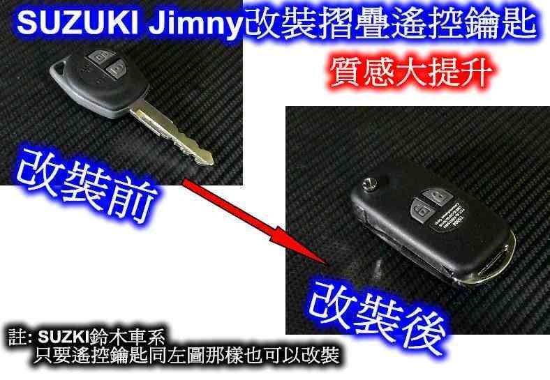 [[瘋馬車鋪]] SUZUKI Jimny 吉米 改裝摺疊遙控鑰匙 ~ 質感大提升 鈴木車系同樣式遙控鑰匙也可改裝
