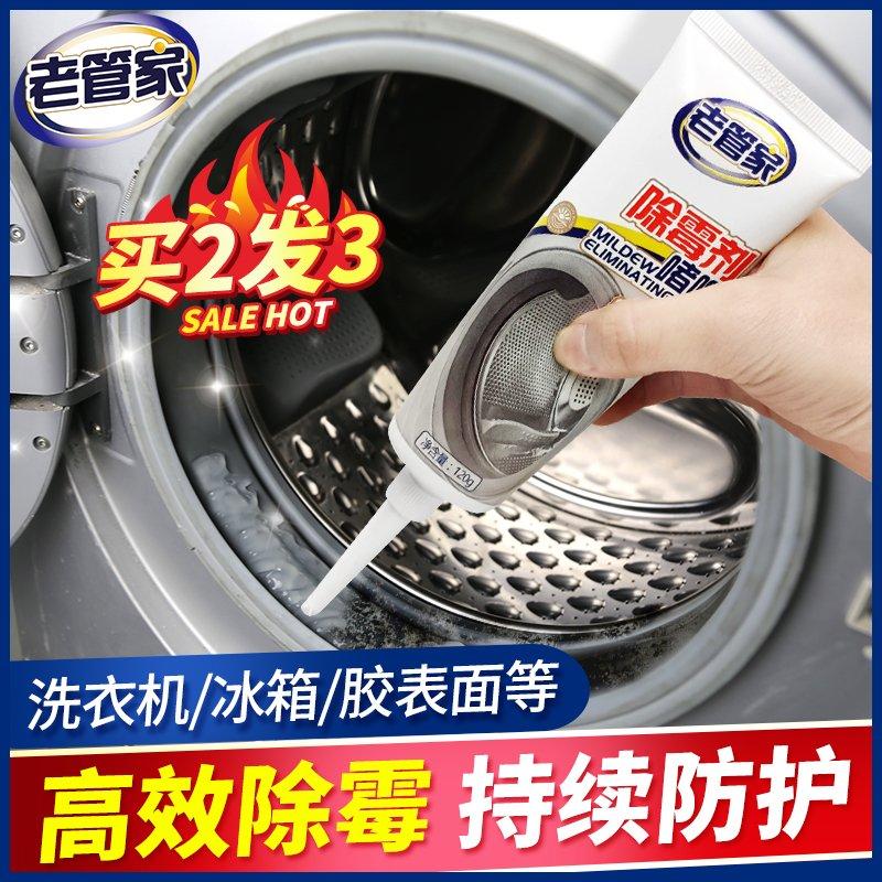款-除霉啫喱滾筒洗衣機膠圈清洗冰箱防霉劑玻璃膠去霉菌廚房用#空調泡沫清潔#清潔劑#馬桶清潔劑#廚房清潔劑