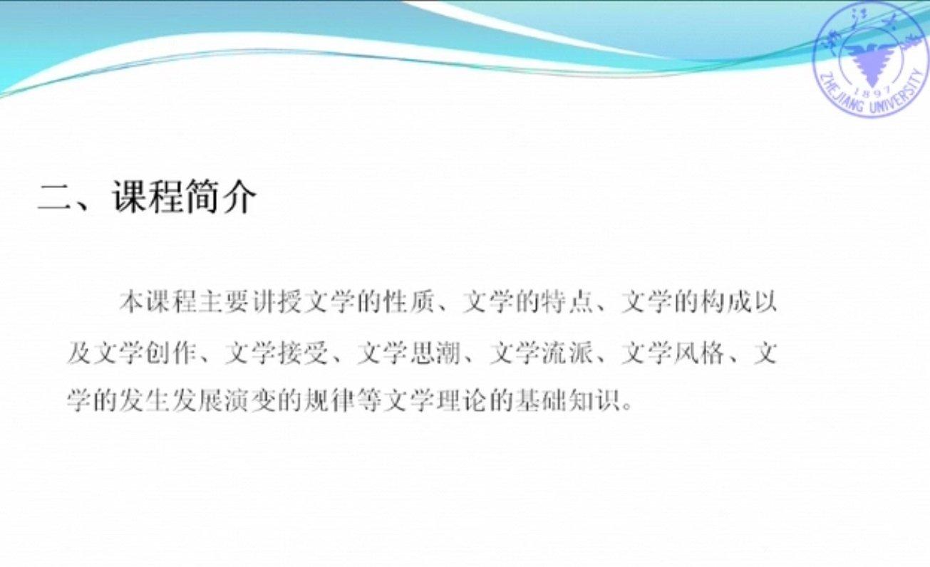 【9420-3033】文學理論 教學影片(MP4檔案格式) - (24 堂課) 330元 !