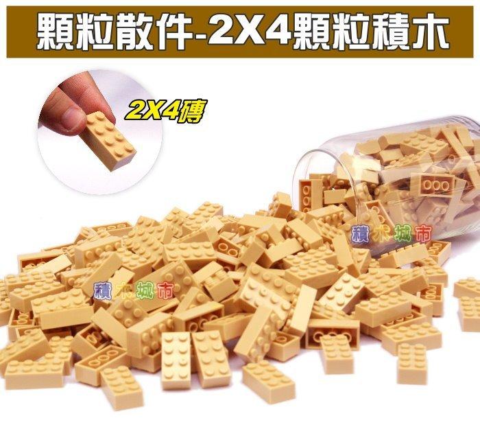 【積木城市】 工具-顆粒積木 2X4磚 13色 100G 積木磚 顆粒 人像畫 積木零件 積木牆 積木桌 DIY