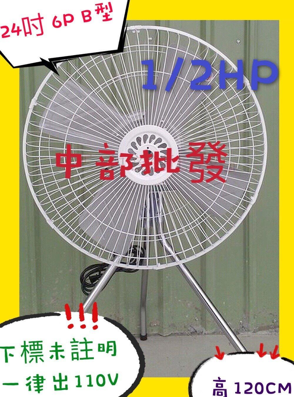 『超優惠』24吋 1/2HP B型 工業電扇 工業扇 立扇 通風扇 電風扇  大風量排風扇 大型風扇 (台灣製造)