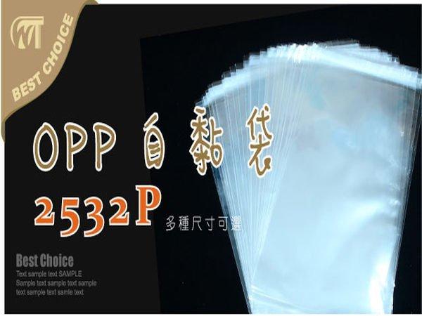 含稅【OPP自粘袋 2532P】服飾袋最通用尺寸-另有多尺寸自黏袋.包裝材料