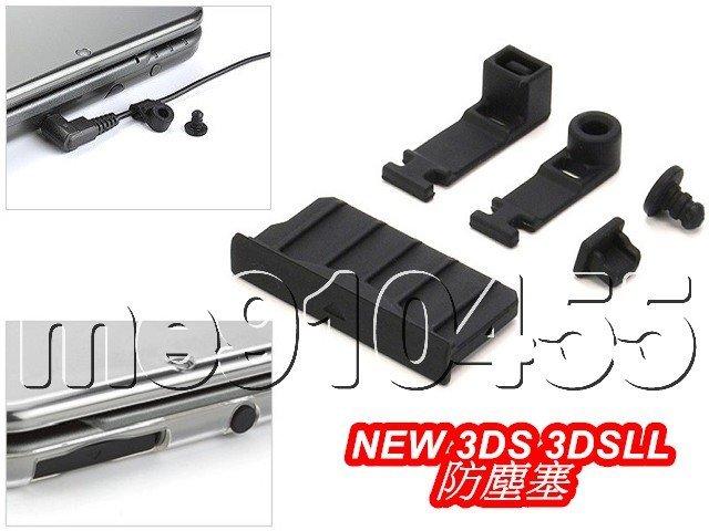NEW 3DS 防塵塞 NEW 3DSLL 防塵塞 3DSXL防塵塞 3DS防塵塞 充電口 傳輸口防塵塞 矽膠塞 黑色