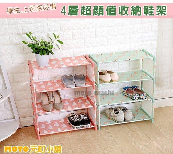 *╮元町小舖╭*學生宿舍寢室 簡易〔四層鞋架〕 多層床底下收納布藝鞋櫃