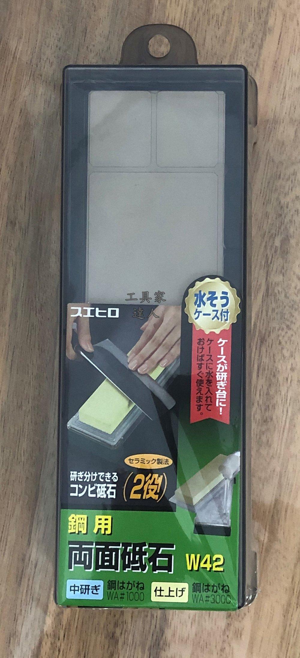「工具家達人」日本製 末廣 W42 磨刀石 雙面磨刀石 #1000/#3000 陶瓷窄厚款非 CR-3800