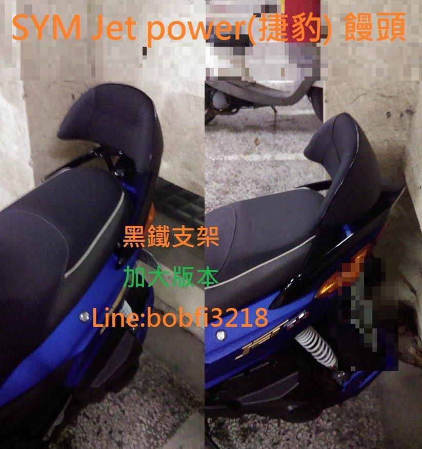 黑鐵支架+加大靠背 SYM 三陽 JET POWER GR EVO JP JPE  S 捷豹 饅頭 背靠 靠背 後靠背