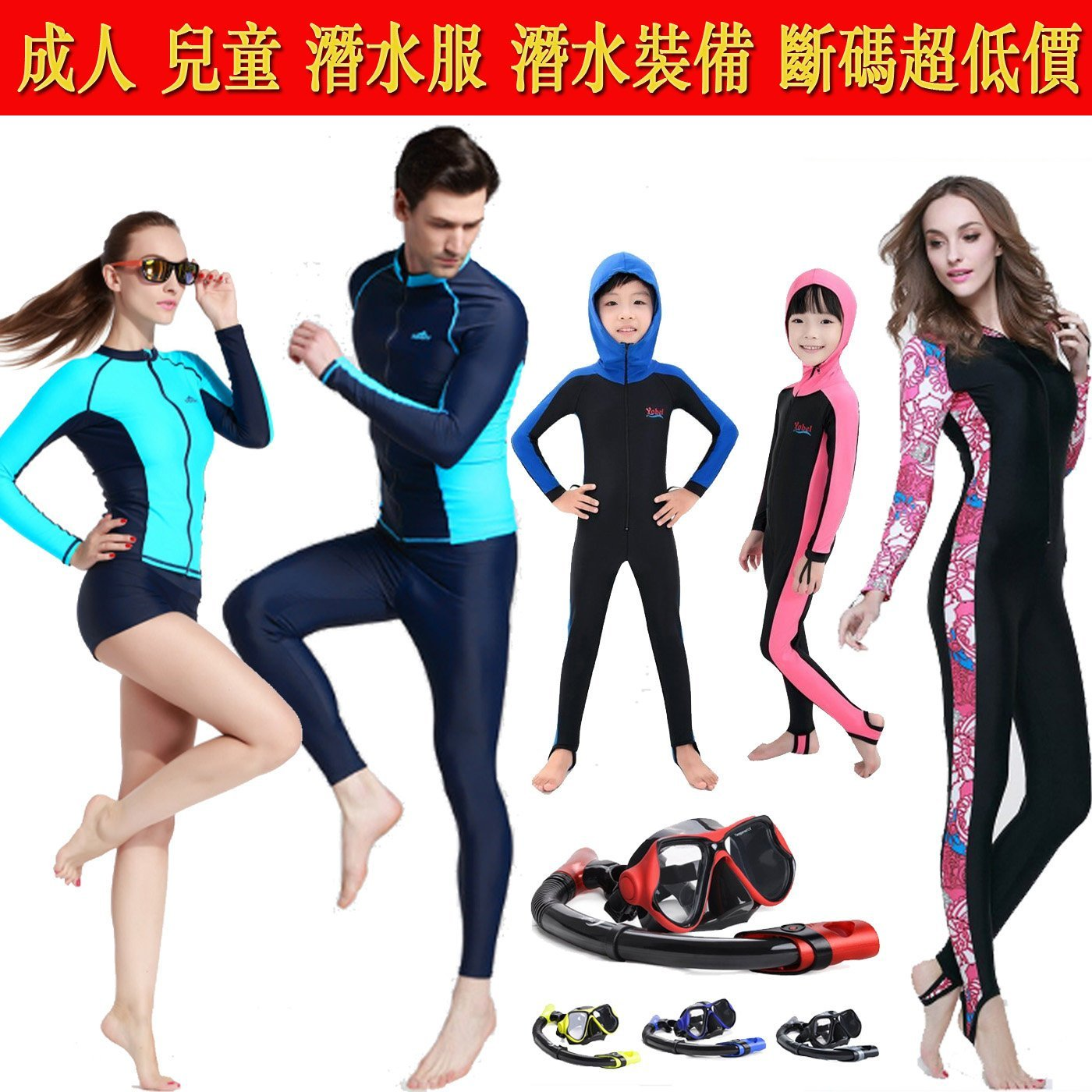 【 百分百】  虧本 成人 兒童 潛水衣 水母衣 衝浪衣 防曬衣 游泳衣 潛水鞋 救生衣 浮潛裝備