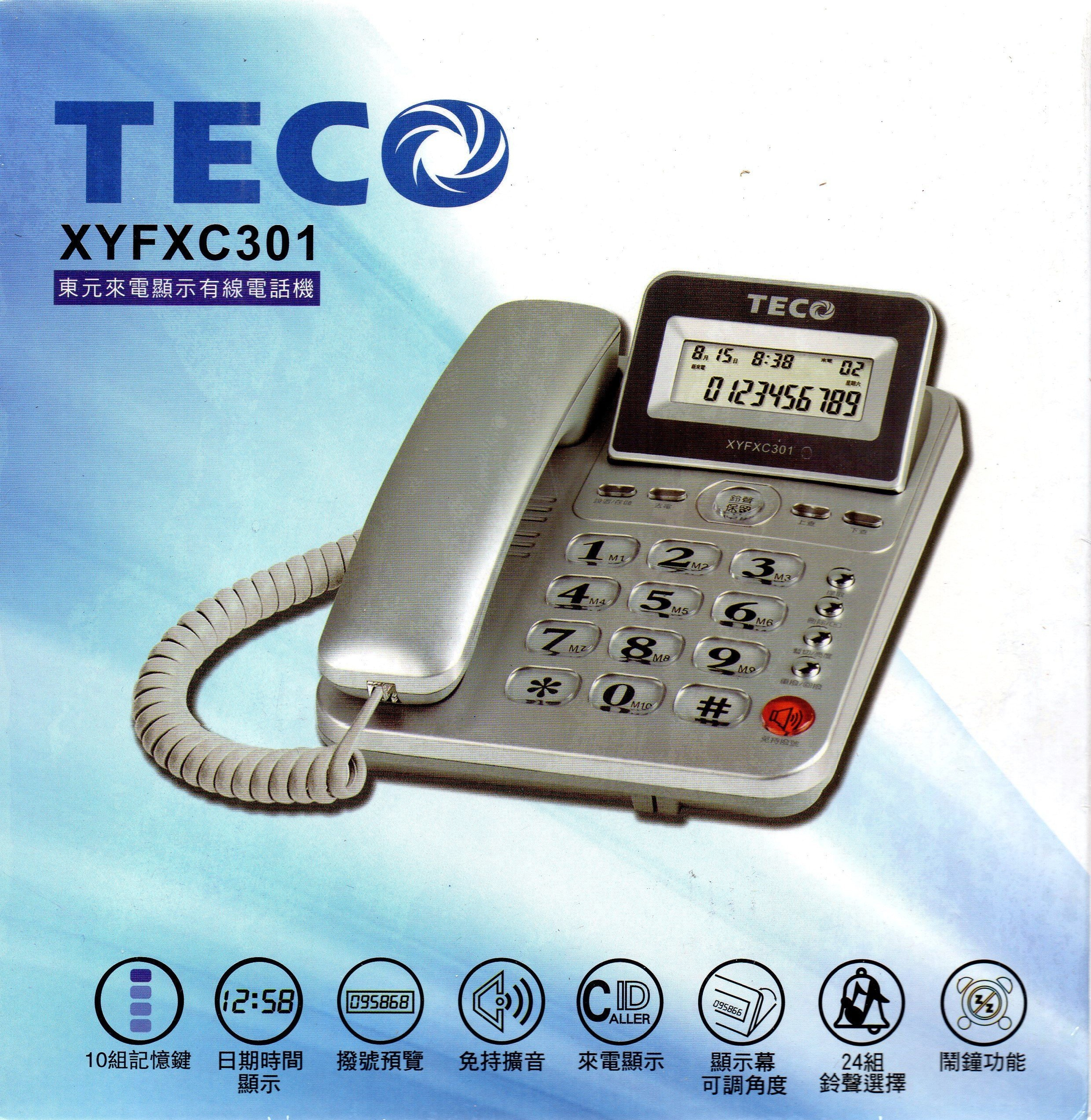 【NICE- 】免運_ TECO 東元 XYFXC301 來電顯示有線電話_銀色款 紅色款_可調整螢幕角度