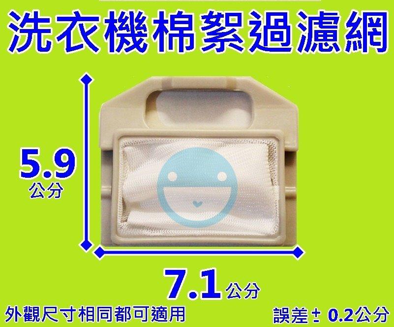 東元洗衣機過濾網 W101UN、W102UW、W1028UN 、QA-6591、QA-9081、QA-9091 棉絮網