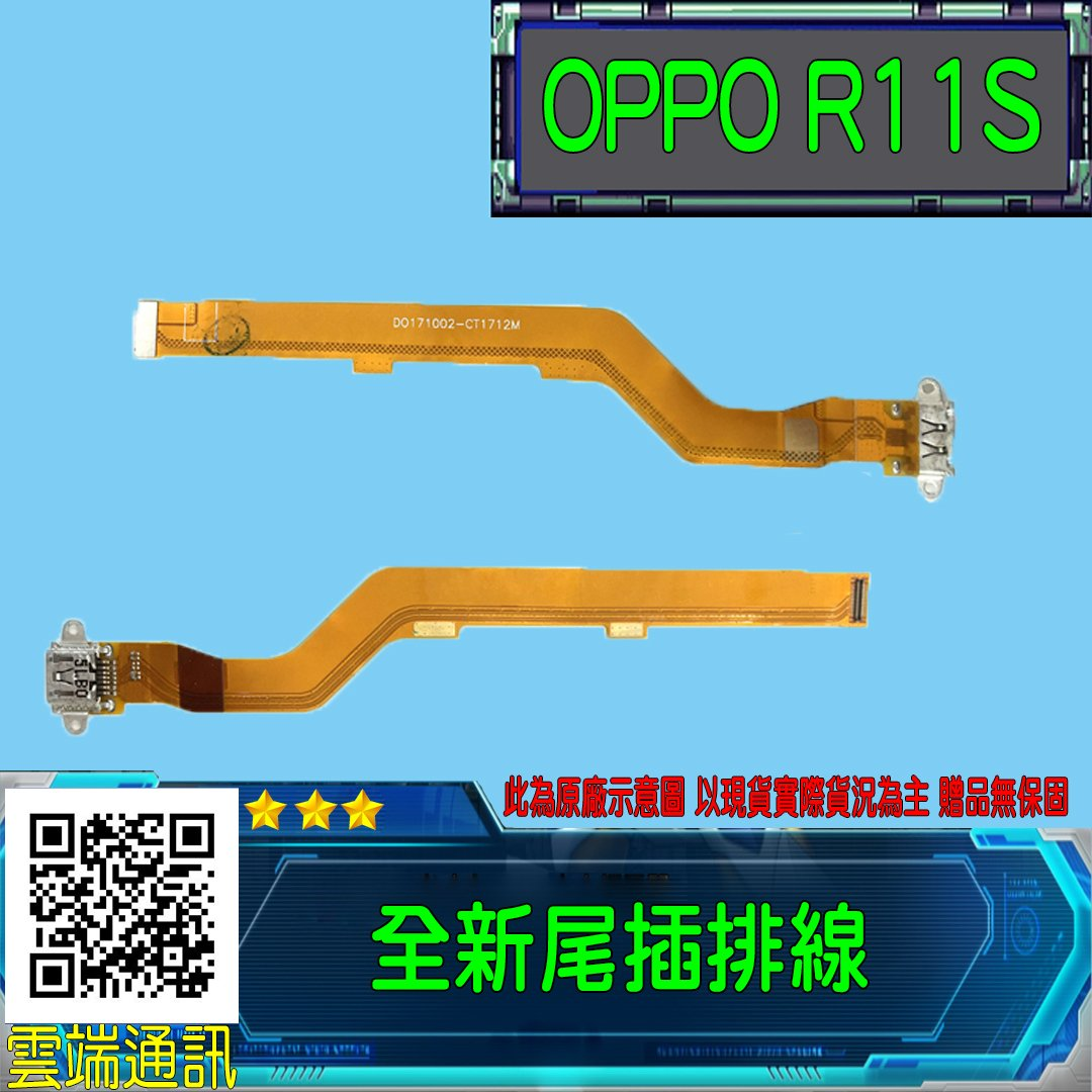 維修零件 OPPO R11S CPH1719 充電尾插 尾插排線 MICRO USB 安卓 充電孔 零件價 DIY價