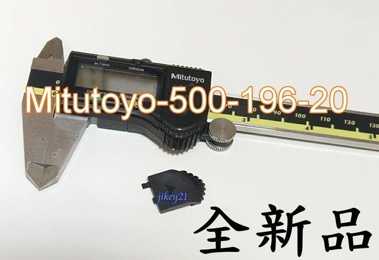 Mitutoyo-500-196-20 卡尺-電池蓋