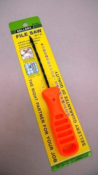 *東北 *手持圓孔鋸 圓銼刀 銼孔鋸 多用途可鋸各種形狀大小之手鋸 防滑式膠柄 !