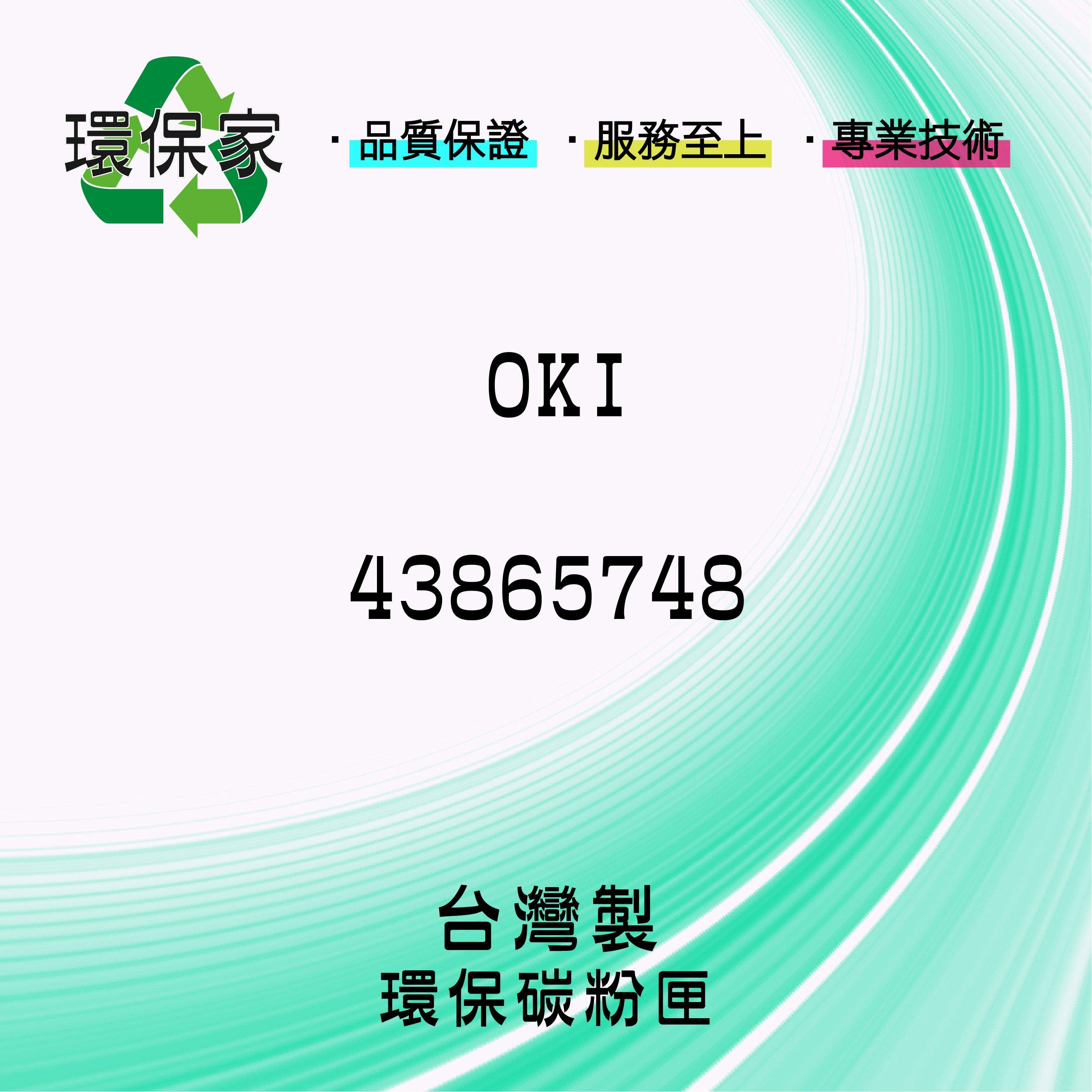 【含稅免運】OKI 43865748 適用 C5650/C5750