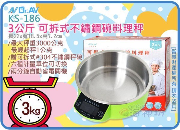 海神坊 KS-186 NDRAV 可拆式不鏽鋼碗料理秤 電子秤 廚房秤 烘焙秤 液體秤 6種單位 3kg 3g 1.7L
