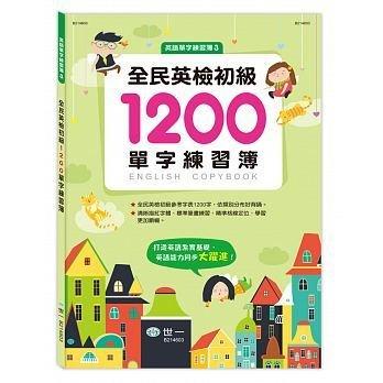 @水海堂@ 世一 全民英檢初級1200單字練習簿
