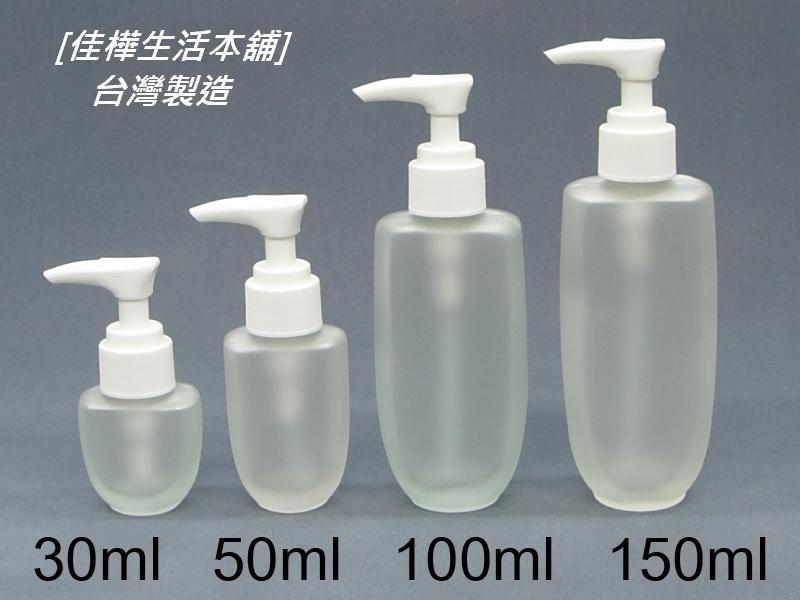【佳樺 本舖】 MIT桃型毛玻璃壓瓶(白色壓頭)(BT-37)玻璃瓶精華液瓶乳液瓶分裝瓶化妝水瓶子30ml~150ml