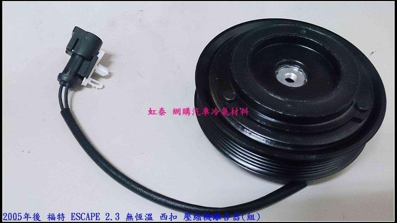 2000年後 福特 ESCAPE 2.3 無恆溫 (西扣) 壓縮機離合器(組)