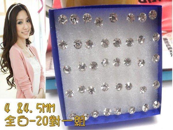 JC飾品 *4  4.5MM仿鑽全白矽膠防過敏耳環-20對一組附盒擺攤 贈品情人節新娘秘書