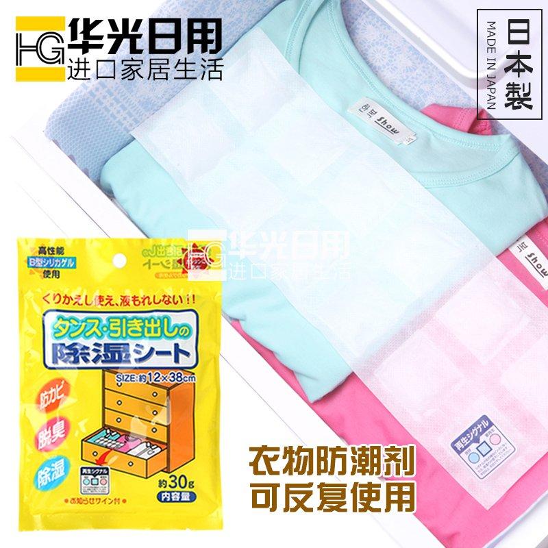 衣柜干燥劑 衣物防潮劑 抽屜衣服除濕袋防霉劑可反復