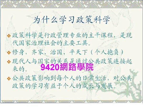 【9420-1454】公共政策導論(Public Policy) 教學影片 - ( 52堂課 上海交大 ) 328元!