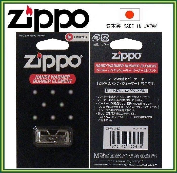【現貨】ZIPPO日本製懷爐換火口另有ZHW-15、ZHW-JF、ZIPPO牌油、美版孔雀懷爐、LAMP白金懷爐