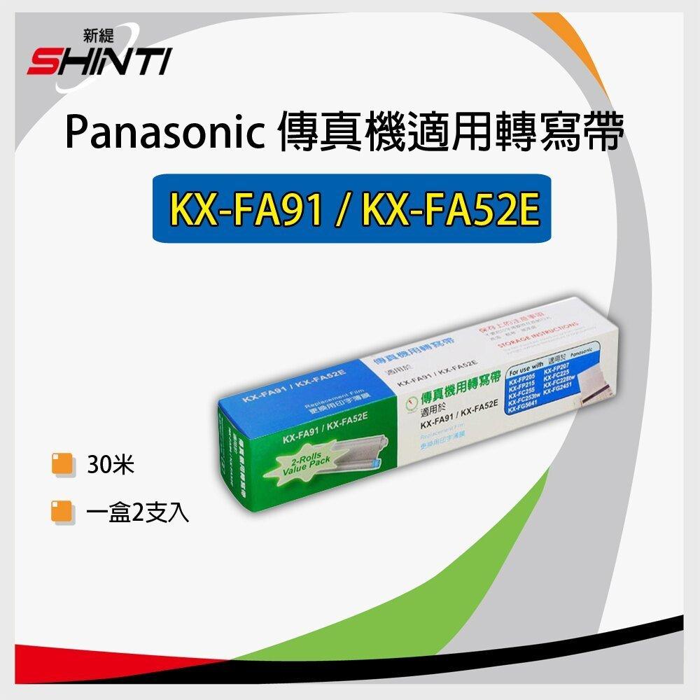【含稅-一盒】Panasonic KX-FA91/KX-FA52E轉寫帶-適KX-FP205/255/253/FP207