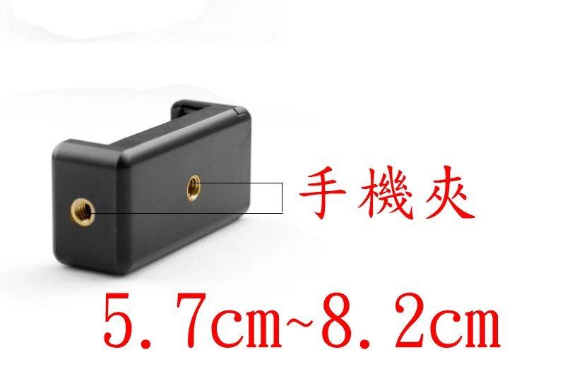 yvy 新莊~1/4螺紋 手機夾 轉接腳架 錄影 雲台 支架座 iphone 5 iphone 6 M8 820