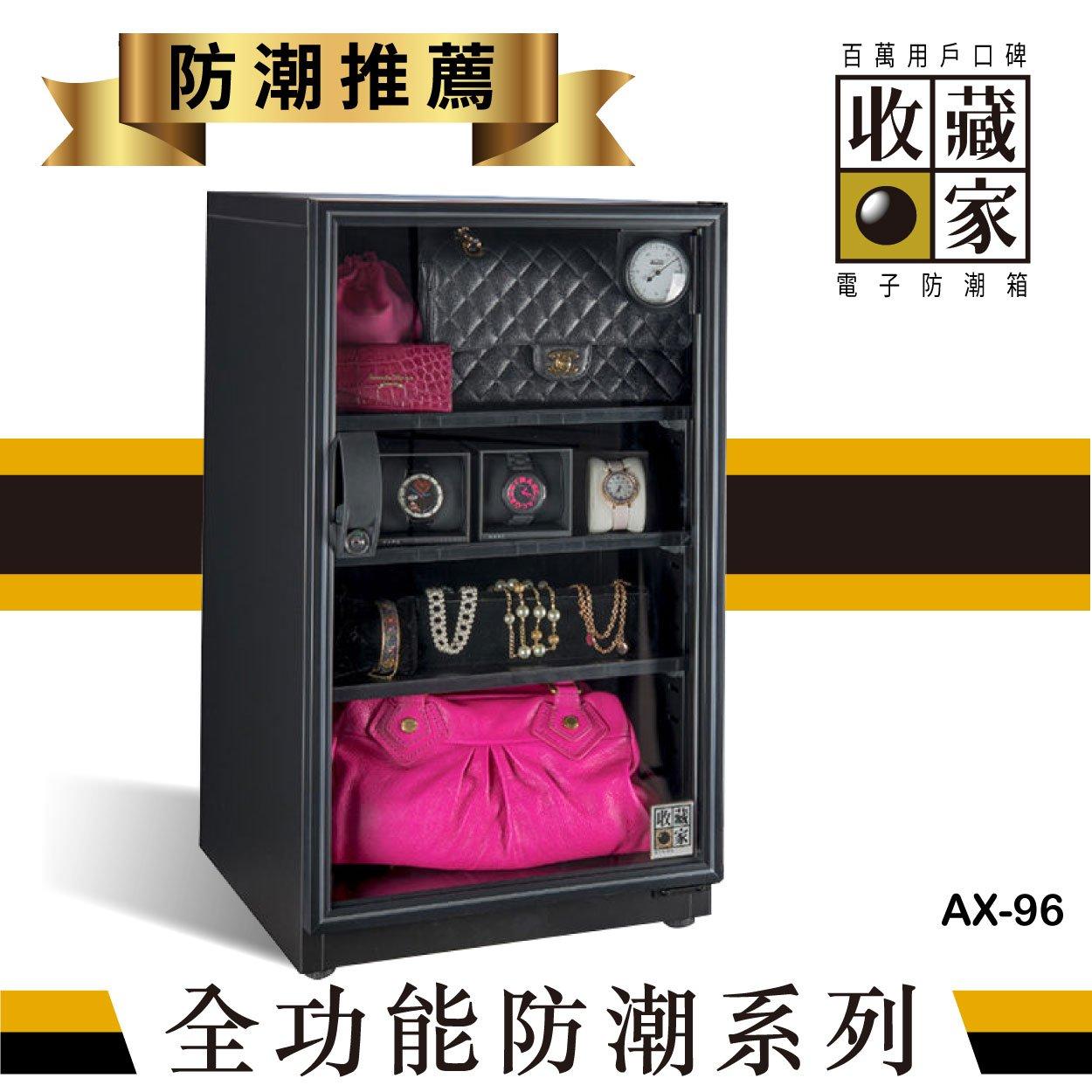【必購網】收藏家 AX-96 大型除濕主機 型電子防潮箱(93公升) 乾糧 茶葉 防潮 餅乾 單眼 3C產品