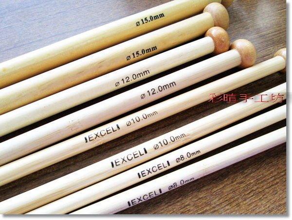 毛線編織~巨大短竹棒針10mm針、12mm 區~ 藝材料、 毛線、編織工具☆彩暄 坊☆