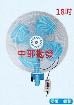 『電扇 』18吋 壁扇 工業壁扇 變速擺頭壁扇 掛壁不佔空間 太空扇 插壁扇 掛壁扇 MIT