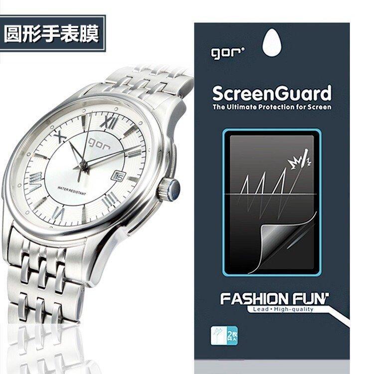 手錶 圓型錶面 保護貼 26-43mm 一入2枚 超抗刮 高透光
