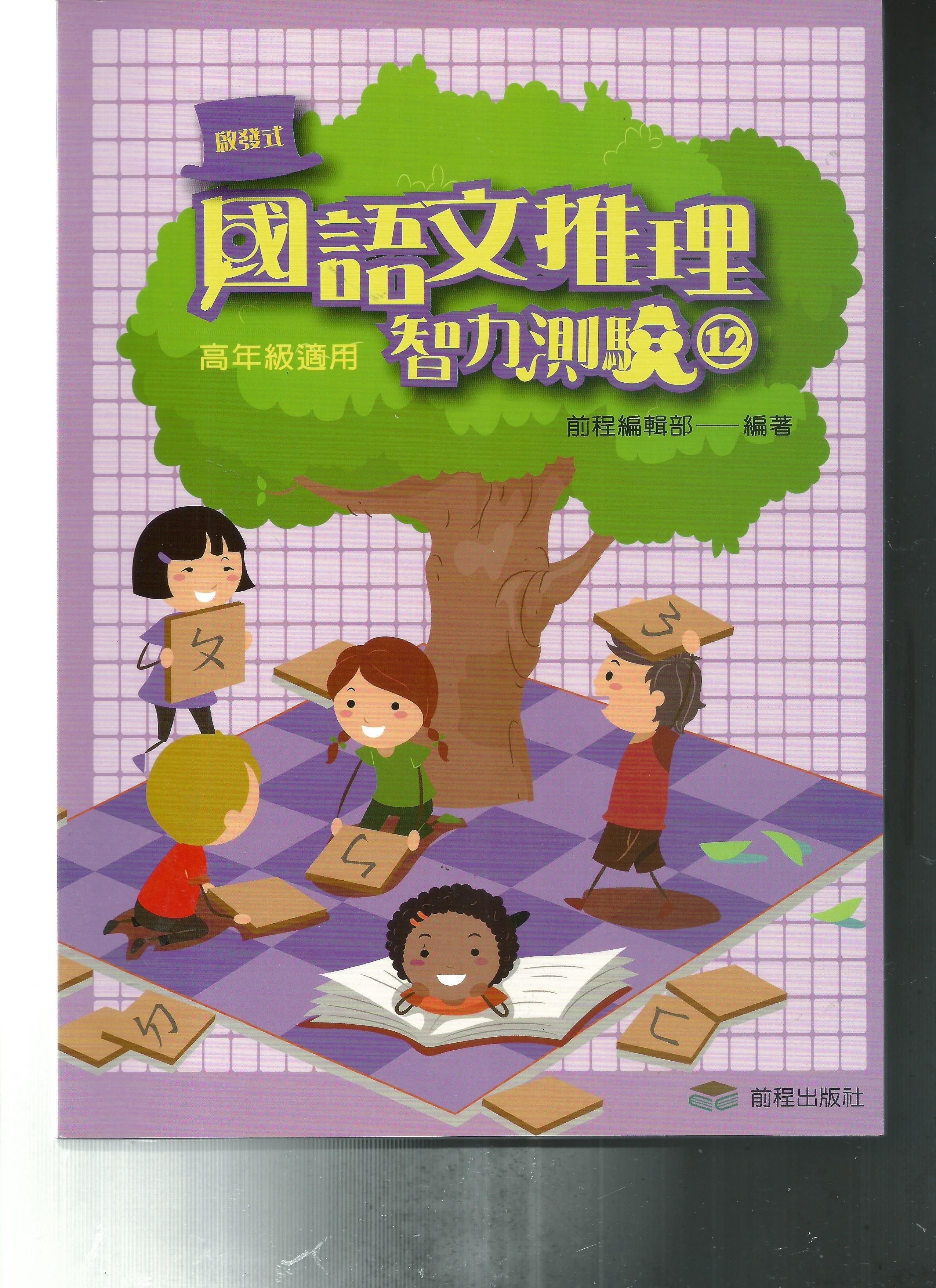 前程 啟發式國語文推理智力測驗(12)-高年級