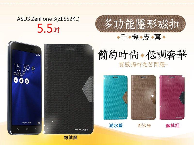 ASUS Zenfone 3 5.5吋~~無印風吸合隱扣站立式 手機套 保護套