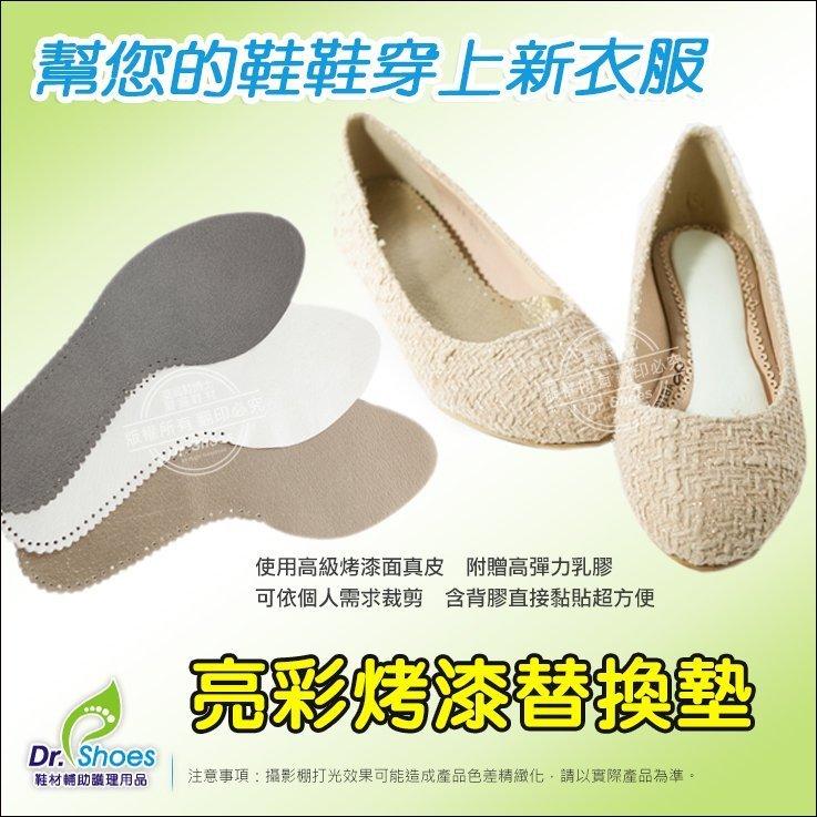 亮彩烤漆替換真皮鞋墊 附彈力乳膠 3M背膠 羅馬鞋高跟鞋魚口鞋涼鞋尖頭鞋╭*鞋博士 鞋材*╯