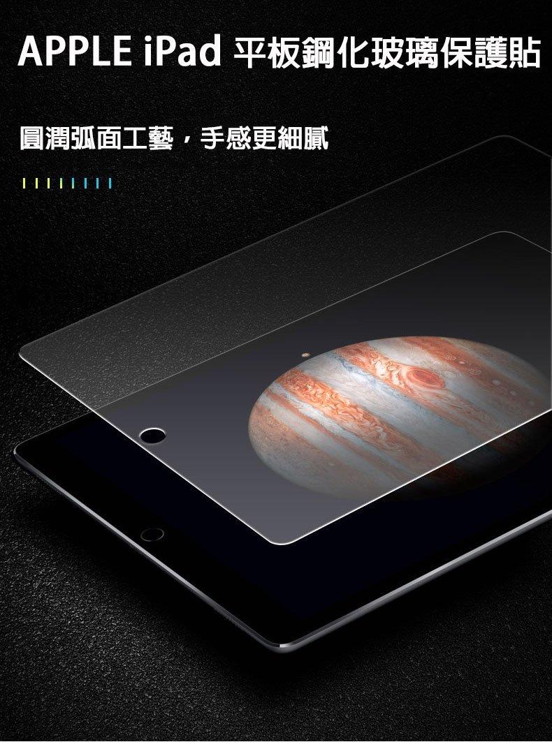 平板鋼化玻璃 APPLE iPad 2018 9.7 Air 2 2019 Pro 10.5 11 10.2 保護貼