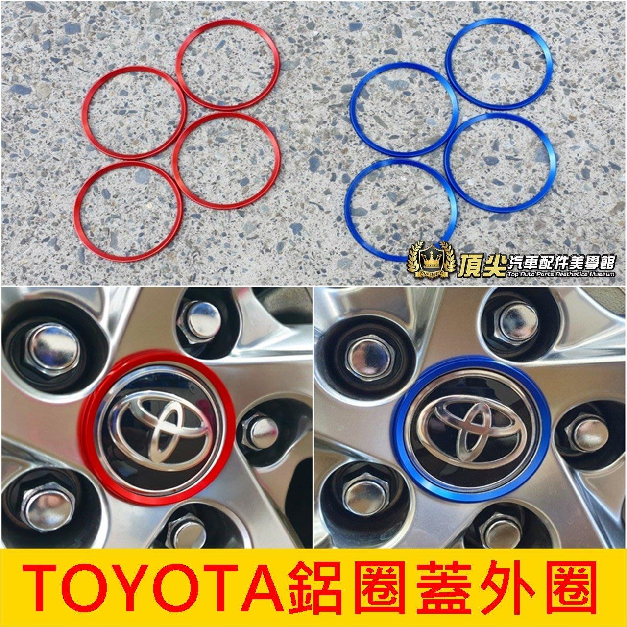 TOYOTA豐田【CROSS鋁圈蓋外圈】紅色 藍色 COROLLA CC鋁圈蓋裝飾 鋁合金 輪框中心圓蓋 輪胎 配件改裝