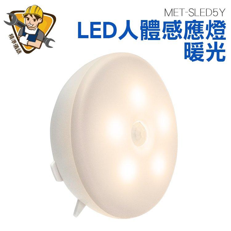 精準儀錶旗艦店 小夜燈 人體感應燈LED暖光 感應夜燈 衣櫃感應燈 MET-SLED5Y