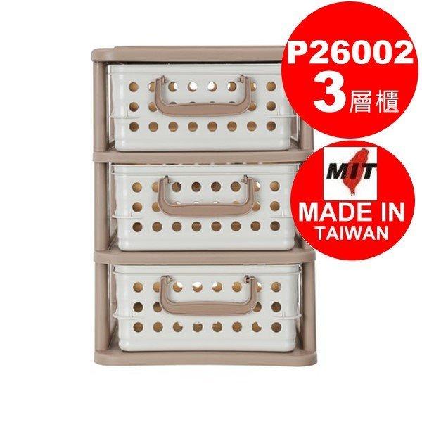 Umeda 喜瑞都三層架 收納櫃 整理櫃 文具櫃 置物箱 小物收納 飾品收納 直