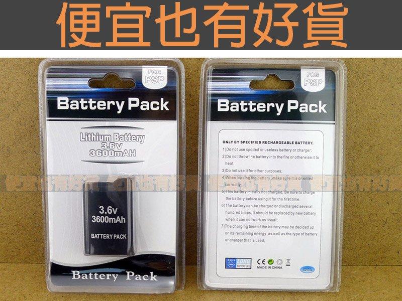 SONY PSP 1007電池  1000 1007 厚型 厚機 電池 主機 專用 高容量 3600mAh 鋰電池 盒裝