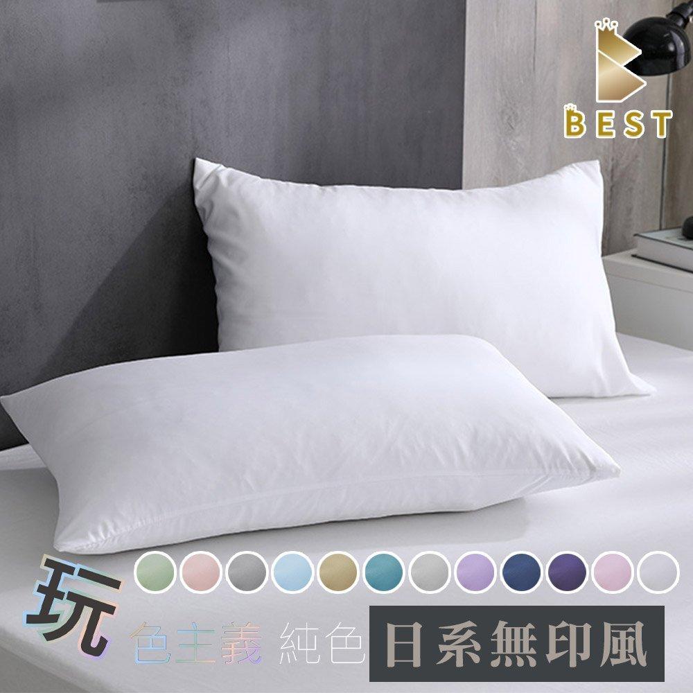 嚴選台灣製 素色枕頭套2入組 柔絲棉 玩色主義 日系無印 枕套 任兩組178 BEST寢飾