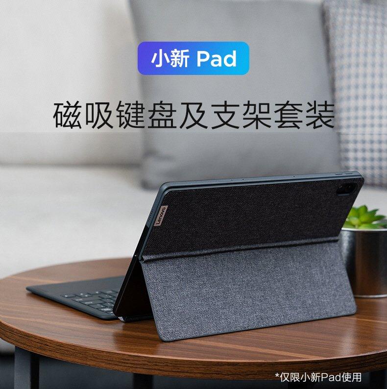 鍵鼠套裝Lenovo/聯想小新Pad/Pad Pro平板電腦原裝磁吸鍵盤及支架套裝