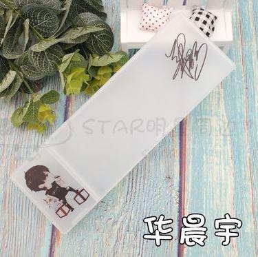 ( )華晨宇 花花 鉛筆盒 置物盒