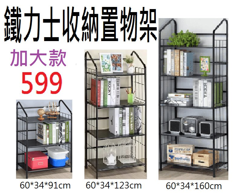 鐵力士架鐵架 層架整理架整理櫃 架收納置物架置物櫃微波爐架廚房架三層四層五層架 架