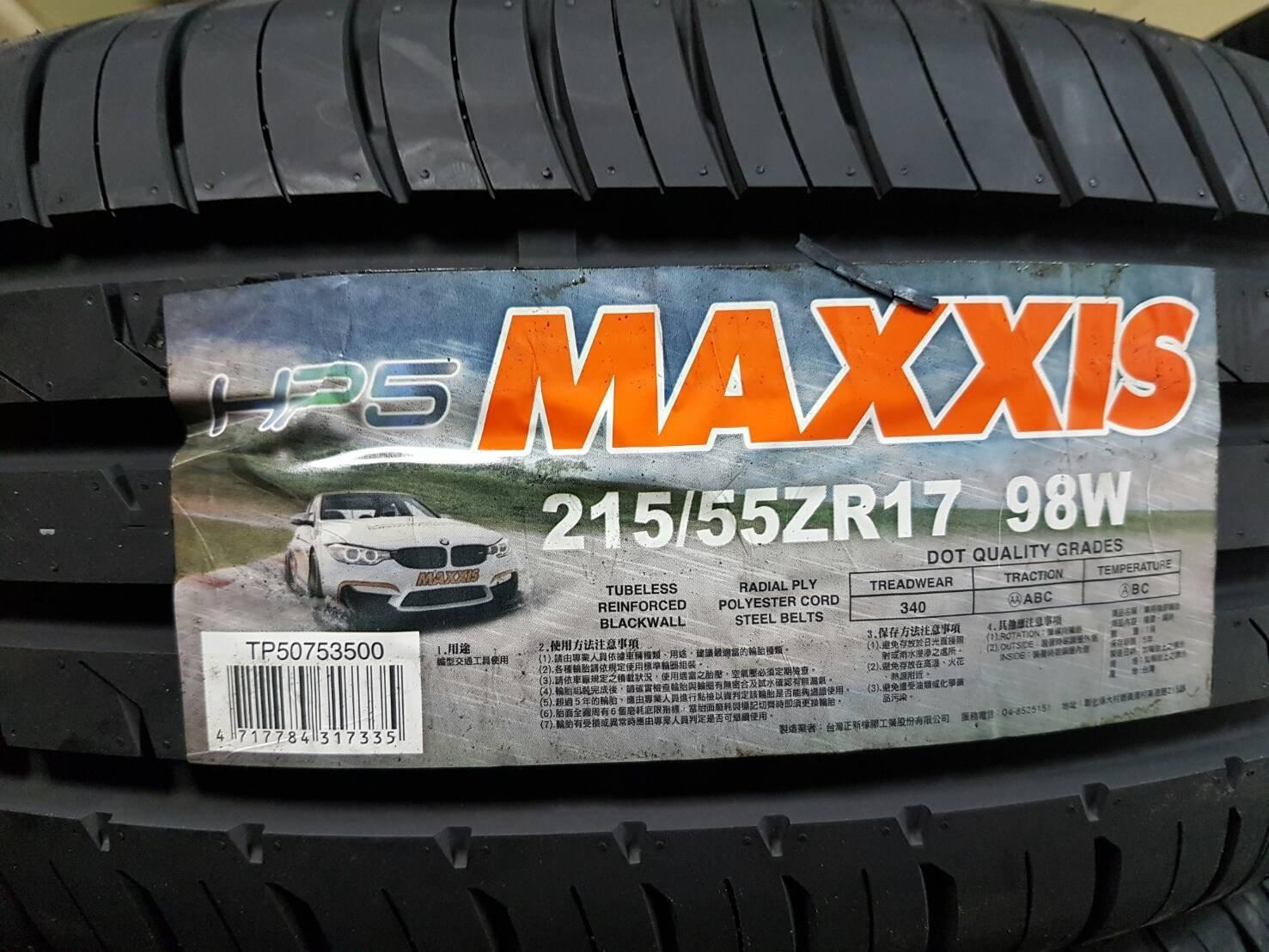 《億鑫》瑪吉斯 MAXXIS HP5  215/55/17  早鳥特價中  現貨供應